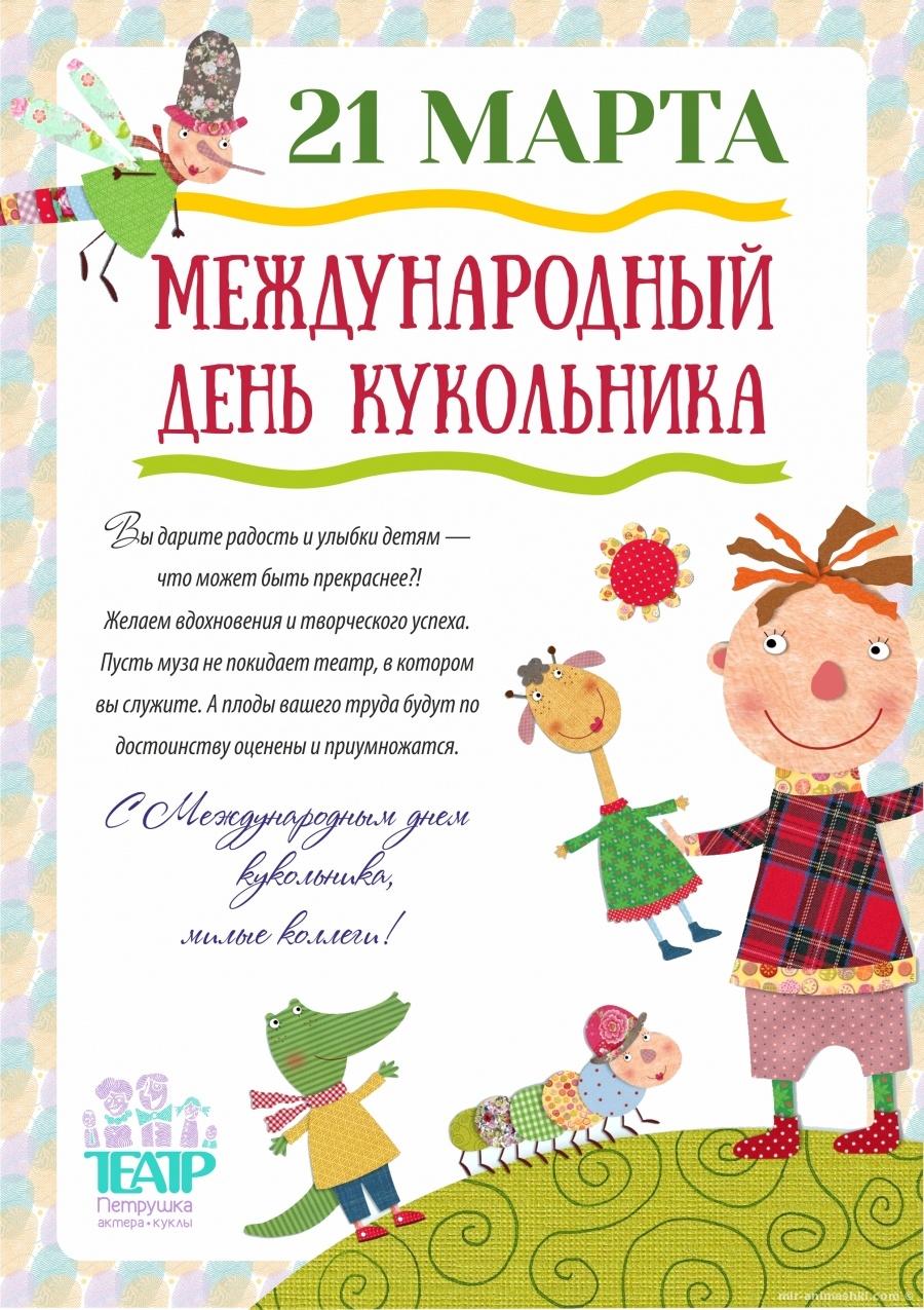 Международный день кукольника - 21 марта 2019