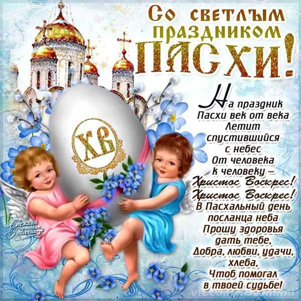 Православная Пасха 2019 - 28 апреля 2019