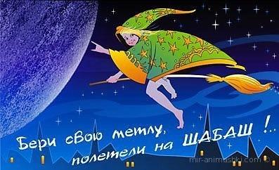 Вальпургиева ночь - 30 апреля 2018