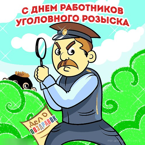 День работников уголовного розыска Украины - 15 апреля 2018