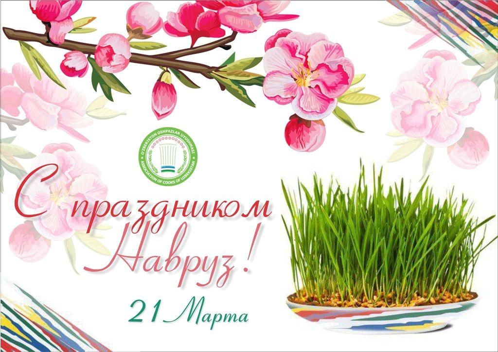 Праздник Навруз - 21 марта 2019