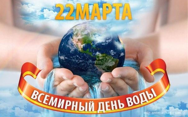 Всемирный день воды - 22 марта 2019