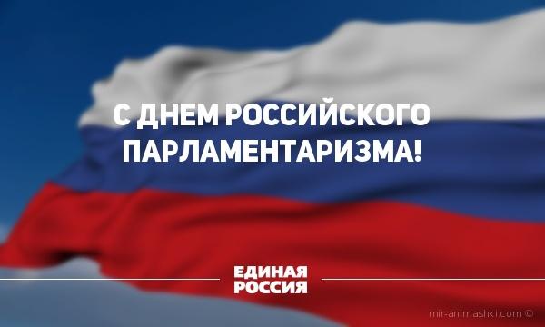 День российского парламентаризма - 27 апреля 2018