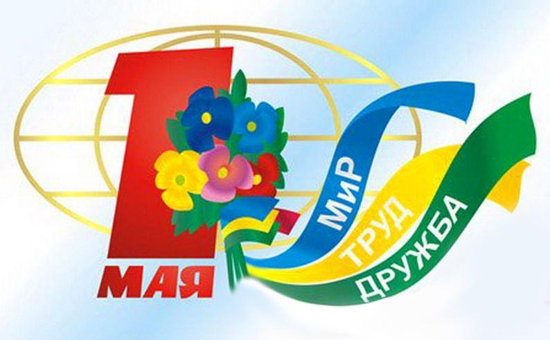 История праздника первомай - 1 мая