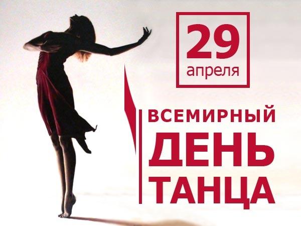 Международный день танца - 29 апреля 2019