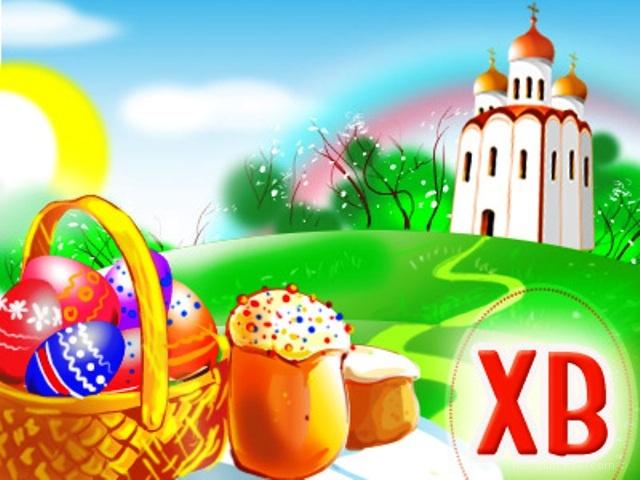 Светлый праздник Пасха - 16 апреля 2017