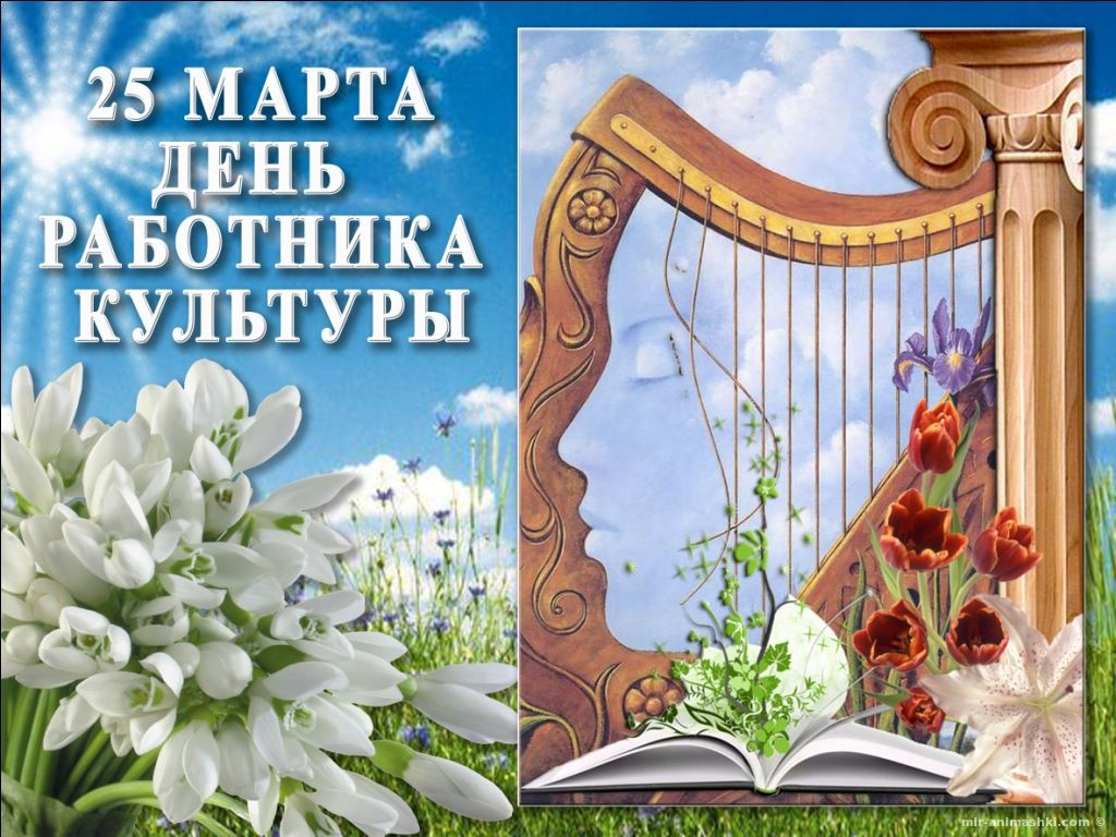 День работника культуры России - 25 марта 2018