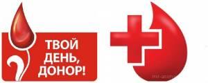 День донора в России