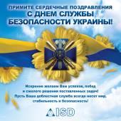 День службы безопасности Украины (СБУ)
