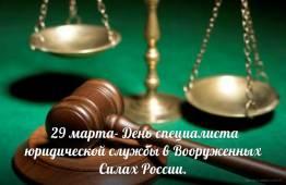 День специалиста юридической службы в Вооруженных Силах
