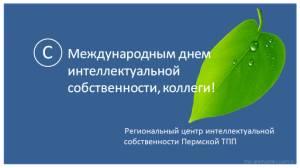 Международный день интеллектуальной собственности