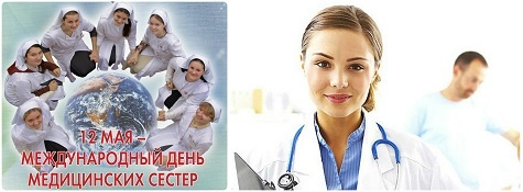 День медсестры - 12 мая 2017