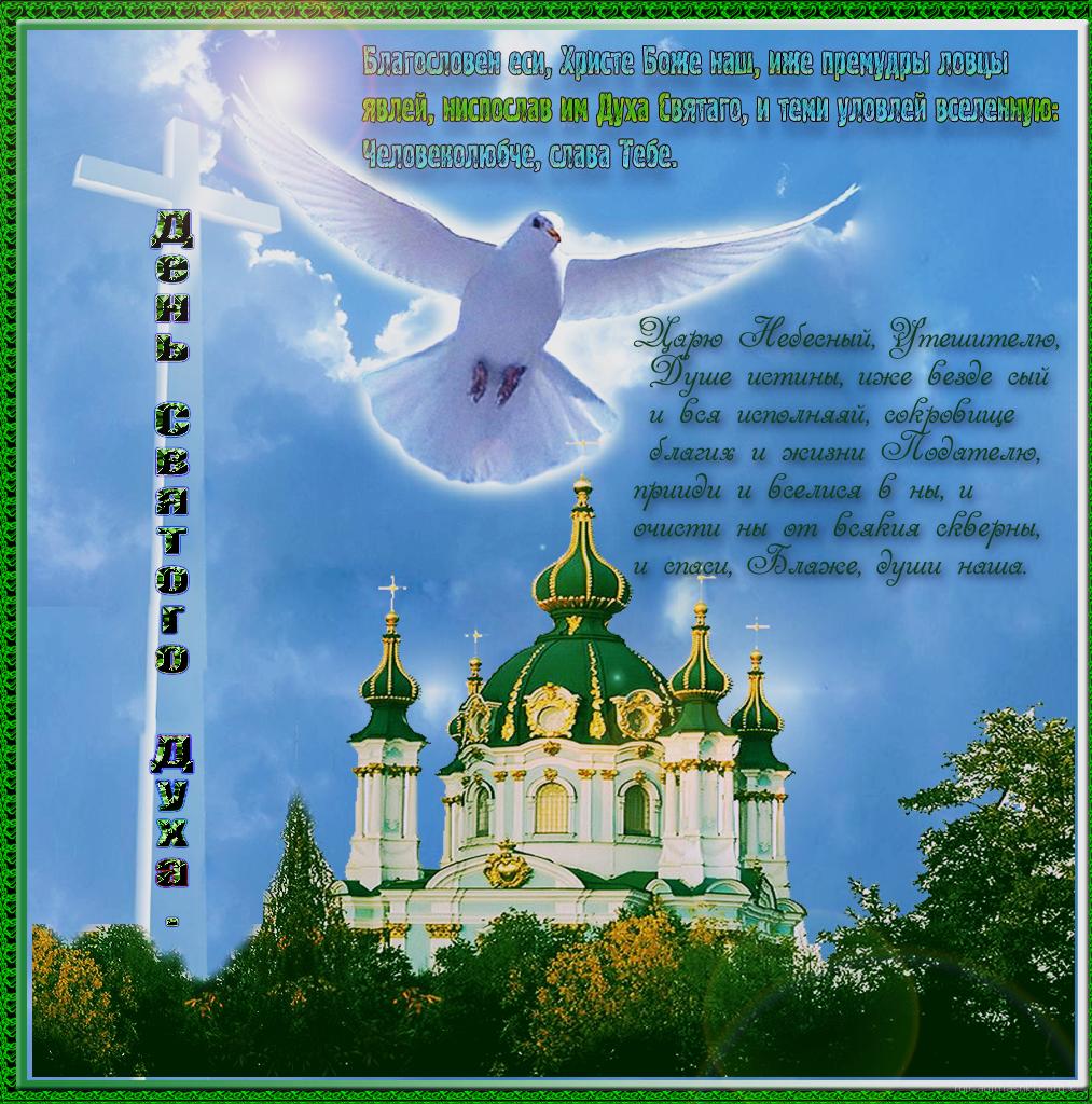 Духов день. День Святого Духа - 20 июня 2017