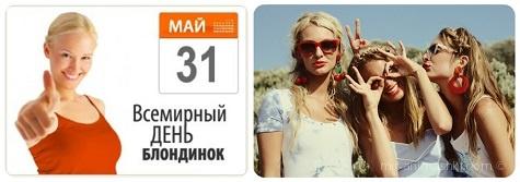 День блондинок - 31 мая