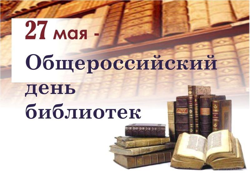 День библиотекаря - 27 мая 2017