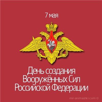 День создания вооруженных сил РФ - 7 мая 2017