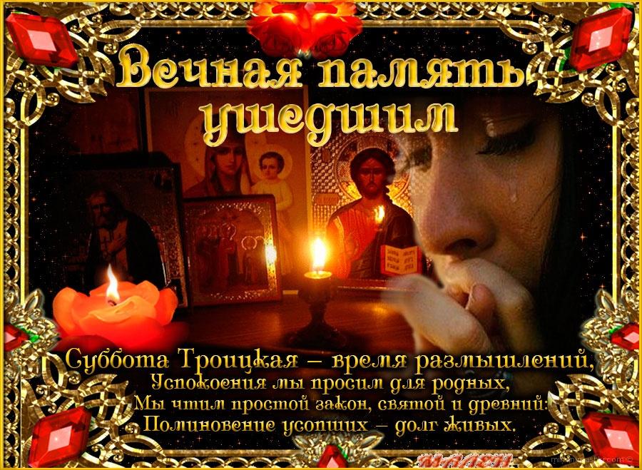 Троицкая родительская суббота - 18 июня 2017