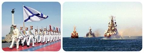 День Черноморского флота - 13 мая