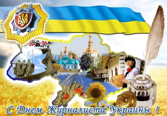 День журналиста Украины - 6 июня 2018