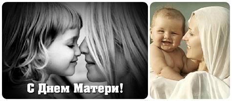 Международный день матери - 14 мая 2018