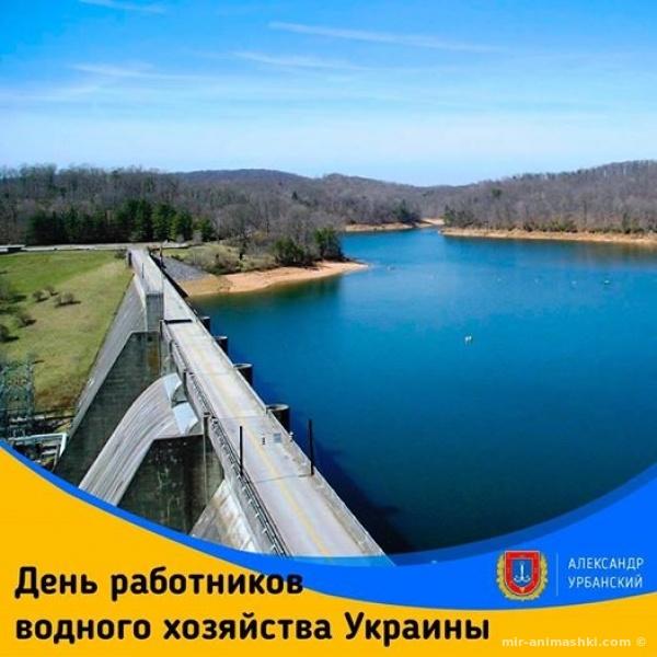 День работников водного хозяйства Украины - 2 июня 2019