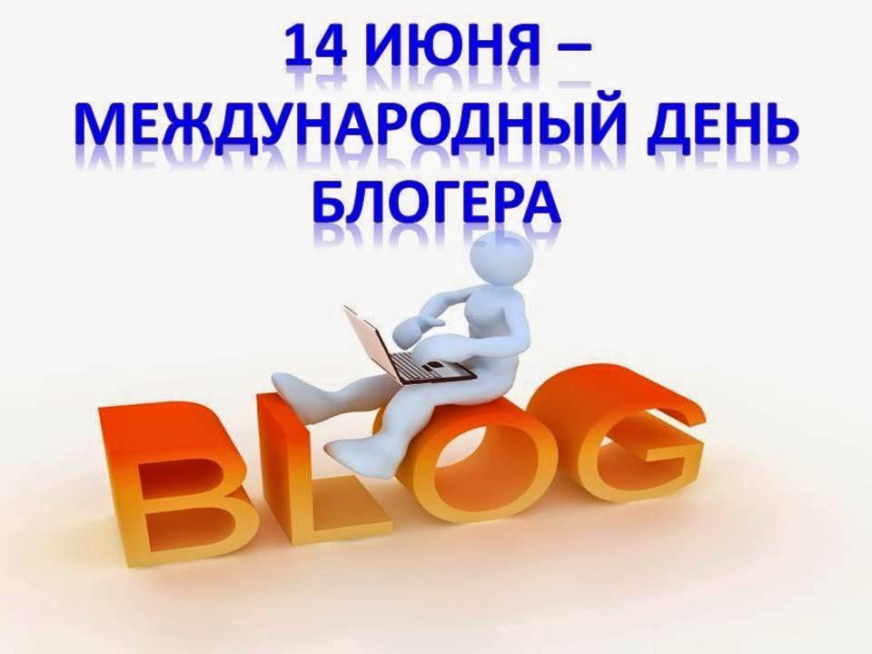 Международный день блогера - 14 июня 2018