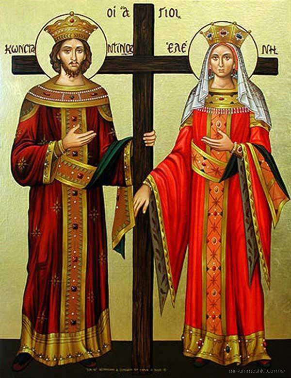 День святых Елены и Константина - 3 июня 2018