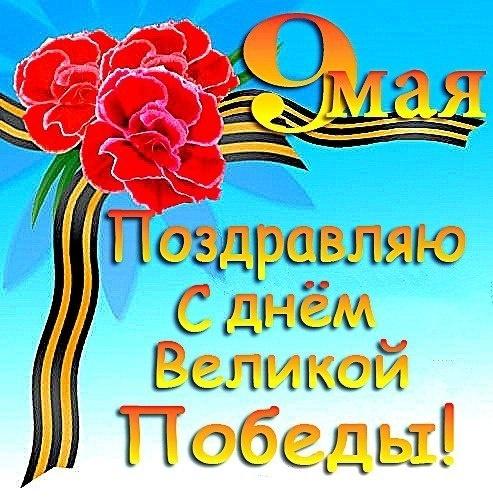 С Днем Победы - 9 мая 2018