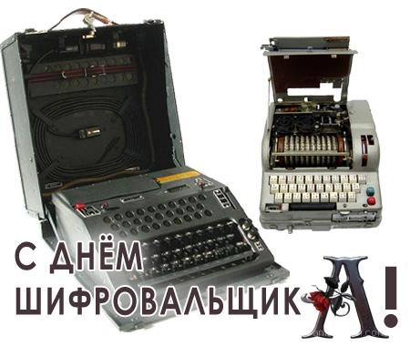 День шифровальщика - 5 мая