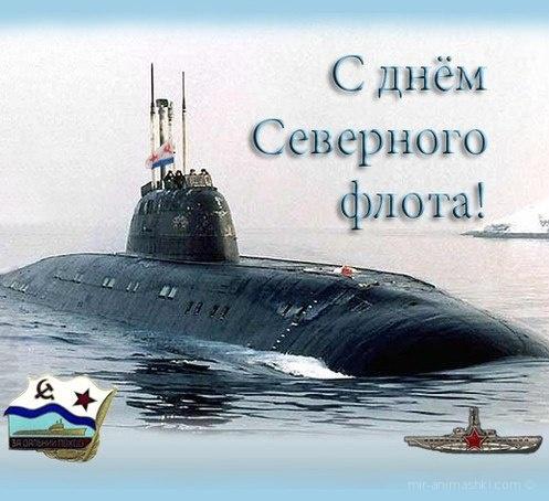 День Северного флота - 1 июня 2018