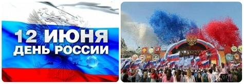 День России - 12 июня 2017
