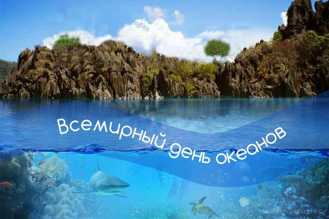 Всемирный день океанов - 8 июня