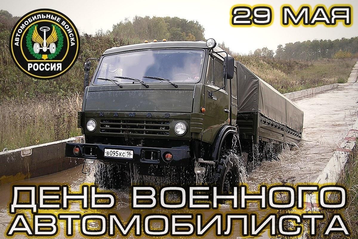 День военного автомобилиста - 29 мая 2018