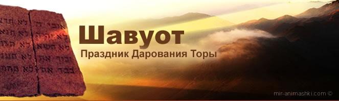Шавуот - 12 июня 2018