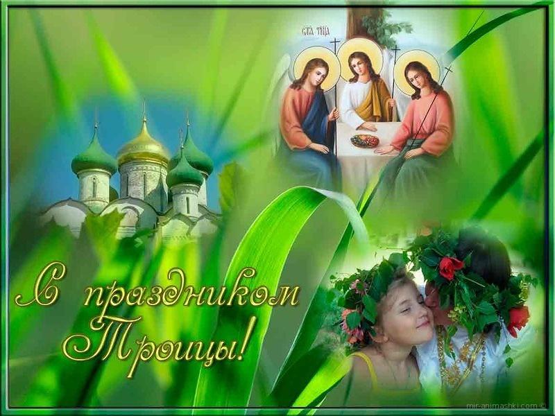 Православный праздник Святой Троицы