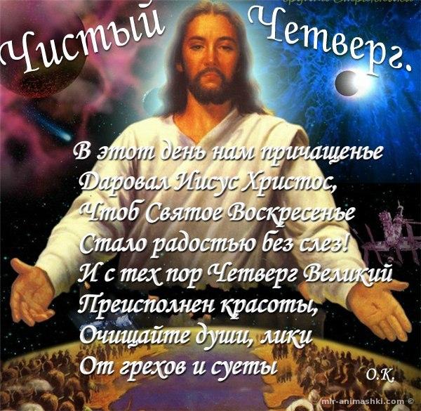 ВЕЛИКИЙ ЧИСТЫЙ ЧЕТВЕРГ - 13 апреля 2017