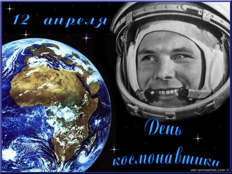 День космонавтики 2017 - 12 апреля 2018