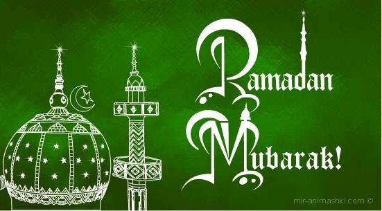 Месяц Рамадан (Рамазан) в 2017 году - 27 мая 2017