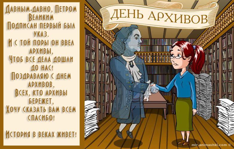 Поздравления работника архиватор