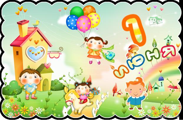 Поздравления с днем защиты детей - 1 июня 2017