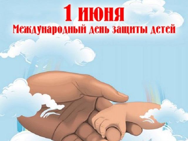 День защиты детей - 1 июня 2018