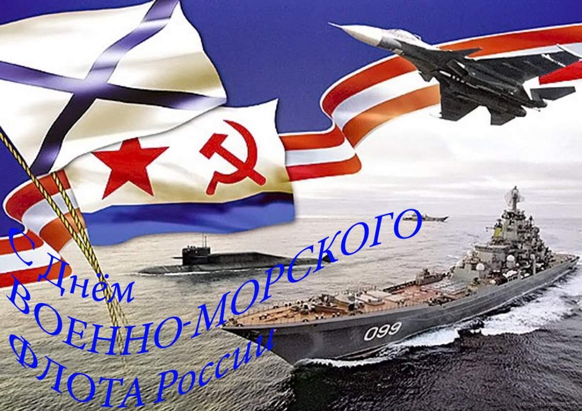 День Балтийского флота - 18 мая