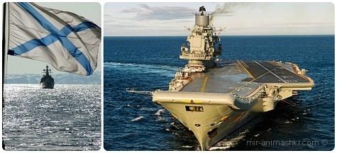 День Северного флота - 1 июня