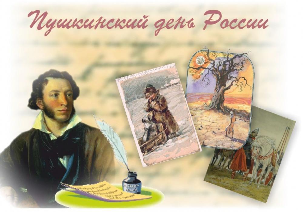 Пушкинский день России - 6 июня 2017