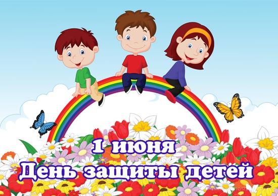 История праздника День защиты детей - 1 июня 2017