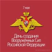 День создания вооруженных сил РФ