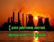 День работников местной промышленности в Украине