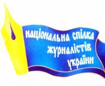 День журналиста Украины