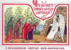 День Жён-мироносиц — 12 мая 2019 года