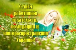 День работников издательств, полиграфии и книгораспространения Украины